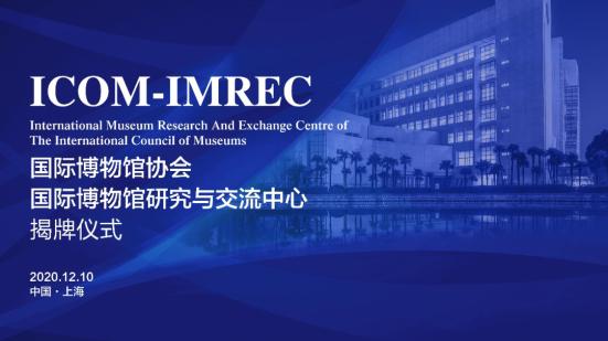 ICOM-IMREC